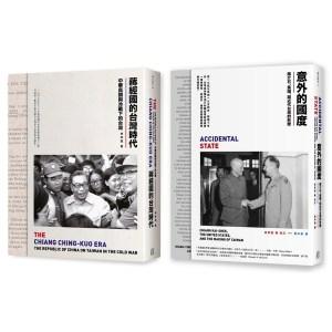 中華民國在台灣(2冊套書)意外的國度+蔣經國的台灣時代