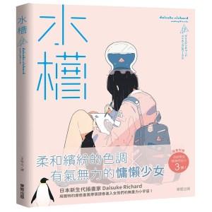 水槽:daisuke richard making & works