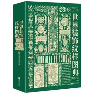 世界裝飾紋樣圖典