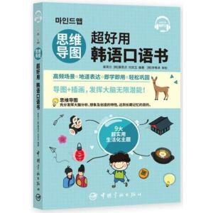 思維導圖超好用韓語口語書