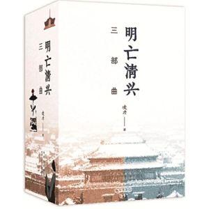明亡清興三部曲(全三冊)
