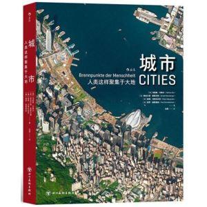 城市:人類這樣聚集於大地