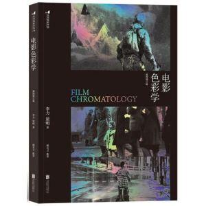 電影色彩學(插圖修訂版)