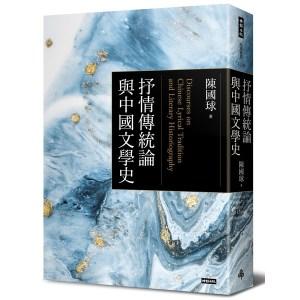 抒情傳統論與中國文學史