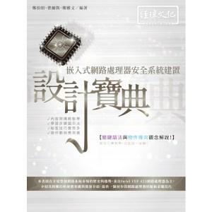 嵌入式網路處理器安全系統建置設計寶典