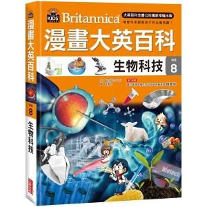 漫畫大英百科【科技8】:生物科技