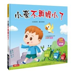 兒童情緒繪本:小豪不再膽小了(QR Code有聲書)