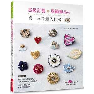 高級訂製珠繡飾品的第一本手繡入門書