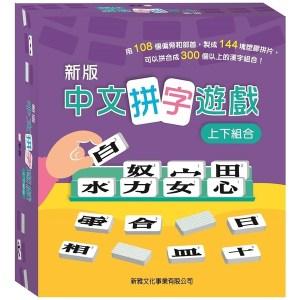 中文拼字遊戲 (上下組合)禮盒裝(新版)