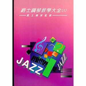 爵士鋼琴教學大全8:爵士鋼琴藍調(二版)