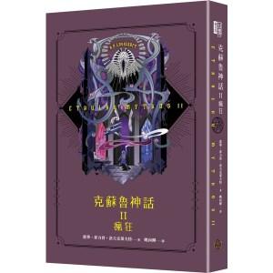 克蘇魯神話 II:瘋狂(精裝)