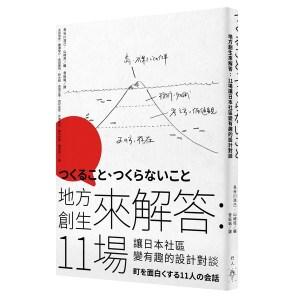 地方創生來解答:11場讓日本社區變有趣的設計對談