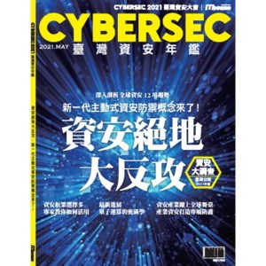 CYBERSEC 2021 臺灣資安年鑑