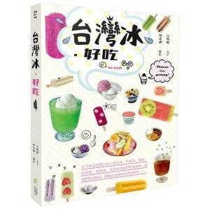 台灣冰.好吃:台式冰品花樣百出!枝仔冰、叭噗冰、剉冰、冰淇淋、泡泡冰、雪花冰到炫彩鮮果冰棒;讓我們吃冰納涼,聆聽有意思的台灣冰故事……。