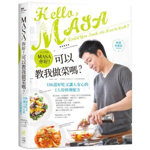 MASA,你好!可以教我做菜嗎?【暢銷典藏版】:106道好吃又讓人安心的1人份料理配方