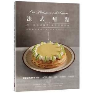 法式甜點:秒殺甜點課程不用搶,一次學會塔派、泡芙、千層蛋糕、常溫點心(親簽版)
