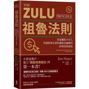 祖魯法則:買進飆股不求人,英國股神史萊特轟動金融圈的經典投資祕笈(三版)