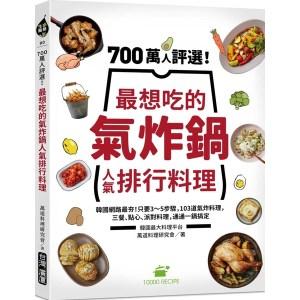 700萬人評選!最想吃的氣炸鍋人氣排行料理:韓國網路最夯!只要3~5步驟,103道氣炸料理,三餐、點心、派對料理,通通一鍋搞定