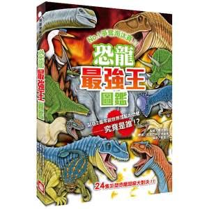 恐龍最強王圖鑑(新版):NO.1爭奪淘汰賽