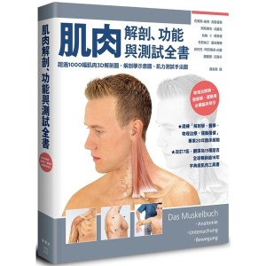 肌肉解剖、功能與測試全書:改訂7版,翻譯為15國語言,全球暢銷逾18年的字典級肌肉工具書