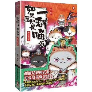 如果歷史是一群喵(6):魏晉南北篇【萌貓漫畫學歷史】