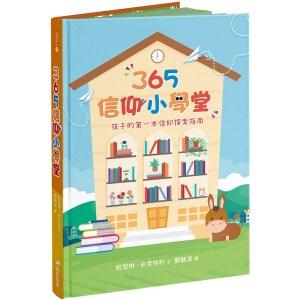 365信仰小學堂(精裝):孩子的第一本信仰探索指南