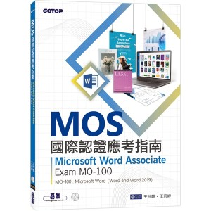 MOS國際認證應考指南:Microsoft Word Associate|Exam MO-100