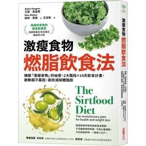 激瘦食物燃脂飲食法:揭開「激瘦食物」的祕密,2大階段×14天飲食計畫,啟動瘦子基因,高效減掉體脂肪
