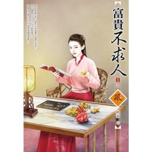 富貴不求人(3)(完)