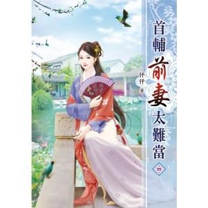 首輔前妻太難當(四)