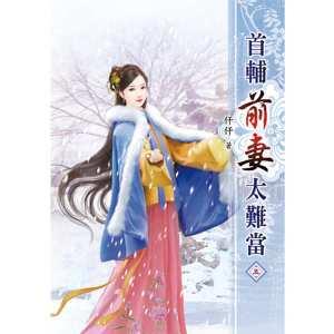 首輔前妻太難當(五)