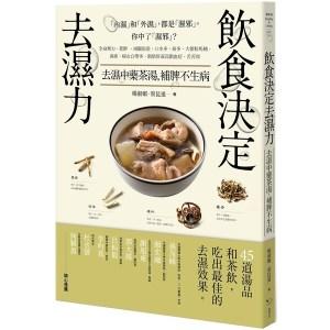 飲食決定去濕力:去濕中藥茶湯,補脾不生病