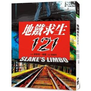地鐵求生121(二版)