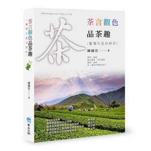 茶言觀色品茶趣:臺灣茶風味解析