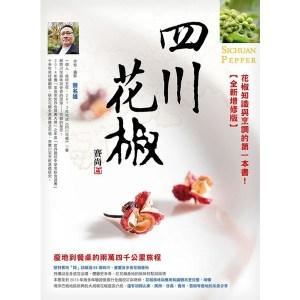 四川花椒【全新增修版】:產地到餐桌24000公里的旅程