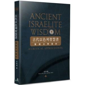 古代以色列智慧書:聖經文學賞析