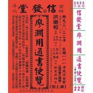 2022信發堂廖淵用通書便覽(大字版本25K)