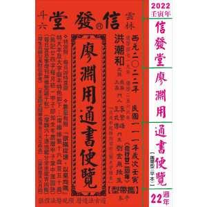 2022廖淵用通書便覽(平本)