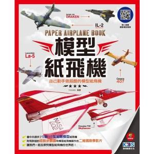 模型紙飛機:自己動手做超酷的模型紙飛機