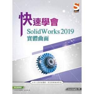 快速學會 SolidWorks 2019 實體曲面