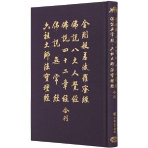 金剛經、八大人覺經、四十二章經、無常經、六祖法寶壇經(32開合刊精裝)
