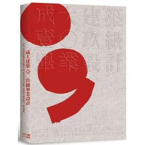 2021成大建築壹○玖級畢業設計:2021  National Cheng Kung University Department of Architecture Thesis Design Projects Review