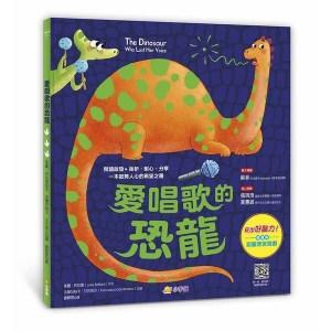 愛唱歌的恐龍【閱讀啟發:挫折.耐心.分享】(附故事影音QRcode)