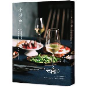 小聚會:68道宴客菜,與朋友在家輕鬆喝很多杯(一杯怎麼夠)【博客來獨家書衣(附抽獎截角)+作者簽名】