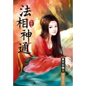 法相神通(第十四卷):楊子江門