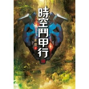 時空鬥甲行(第十六卷):三方混戰