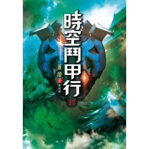 時空鬥甲行(第十七卷)完結篇:良性迴圈