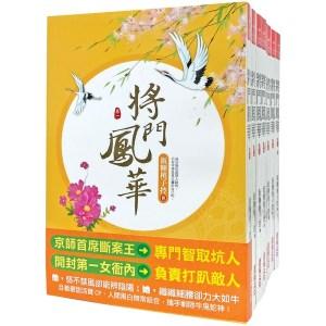 將門鳳華:套書<1-8卷>(完)