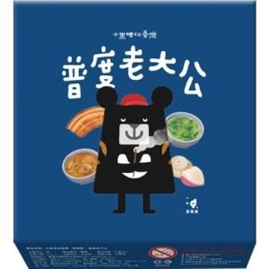 小黑啤玩臺灣:基隆篇 - 普度老大公