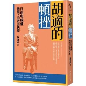 胡適的頓挫:自由與威權衝撞下的政治抉擇(作者簽名版)